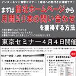 【4月4日(金)13:30~】自社HP集客セミナーのお知らせ 東京開催
