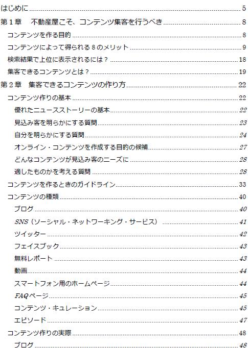 content_syukyaku_mokuji-1