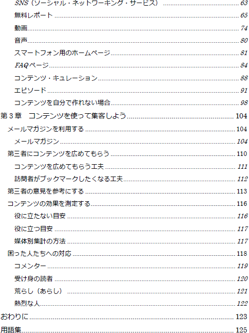 content_syukyaku_mokuji-2