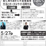 【5月27日(火)14:00~】繁忙期を過ぎた不動産集客 方法とポータルサイト活用方法セミナーのお知らせ 東京開催