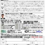【11月20日(木)15:00~】経営者向け~不動産勉強会「自社HPからの集客方法と大家さんに信頼されるPM活用法」 東京開催