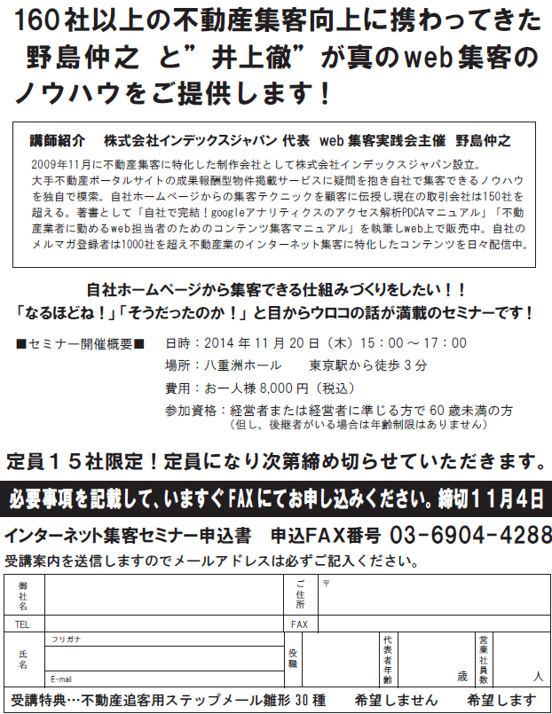 20140908_1