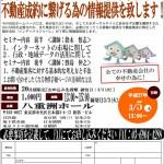 【3月5日(木)13:00~】勉強会/不動産成約につなげる為の情報提供!東京開催