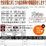 【4月23日(木)13:00~】勉強会/コストをかけない査定書作成方法&空室対策の成功事例