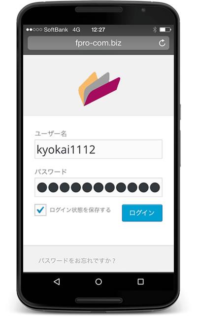 IDとパスワードを入力する画面