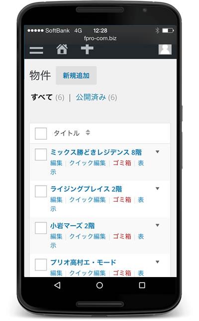 登録物件一覧画面